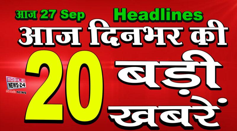 dinbhar ki badi khabrein 27th September 2020
