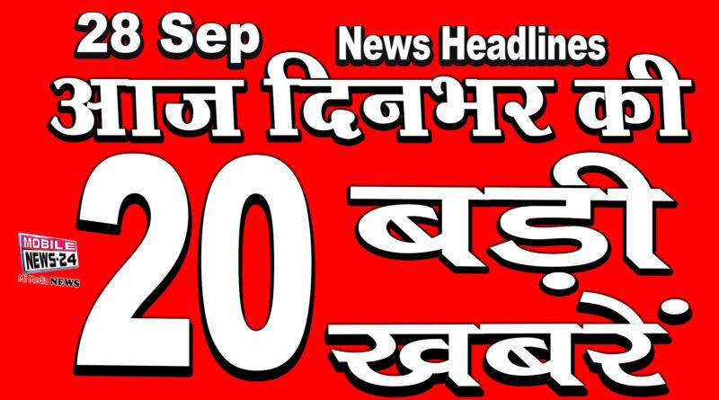 dinbhar ki badi khabrein 28th September 2020
