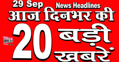 dinbhar ki badi khabrein 29th September 2020
