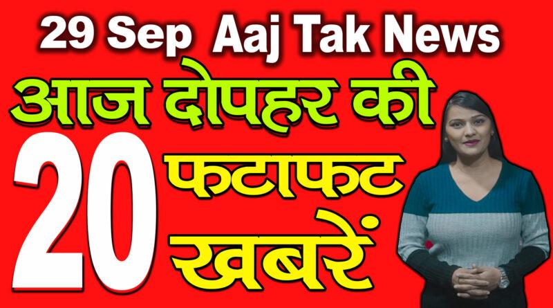 Mid Day News 29th September 2020