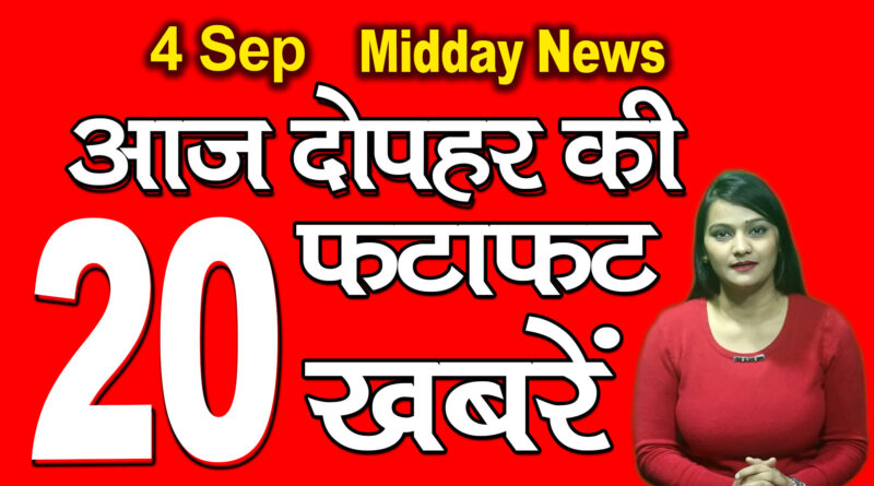all top 20 mid day news headlines 4th September 2020