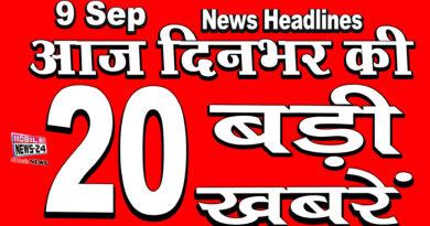 dinbhar ki badi khabrein 9th September 2020