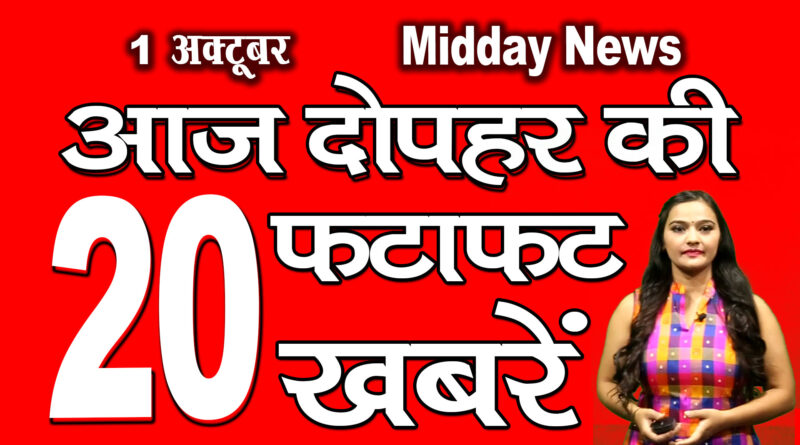 Mid Day News 1st october 2020
