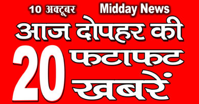 Mid Day News 10th October 2020