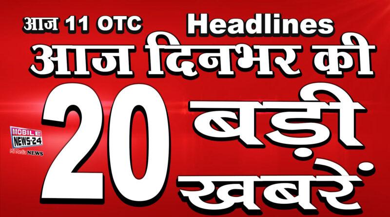 dinbhar ki badi khabrein 11th October 2020
