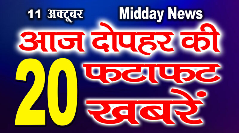 Mid Day News 11th October 2020