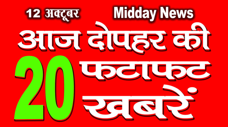 Mid Day News 12th October 2020