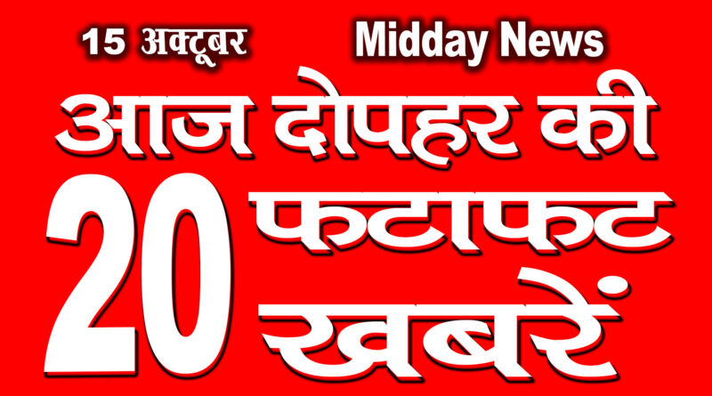Mid Day News 15th October 2020