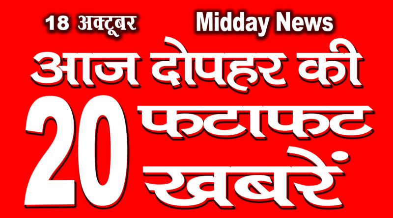 Mid Day News 18th October 2020