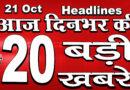 दिन भर की बड़ी खबरें  BADI KHABAR 21st OCTOBER 2020