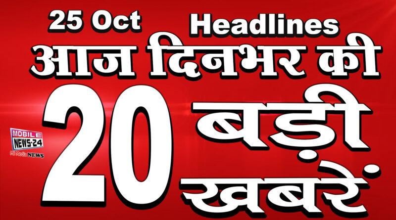 dinbhar ki badi khabrein 25th October 2020
