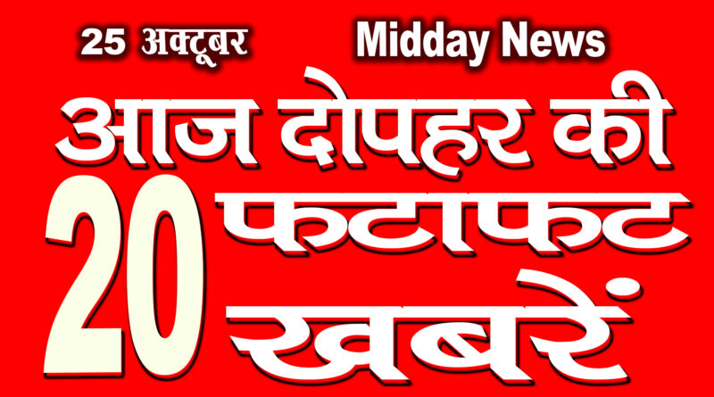 Mid Day News 25th October 2020