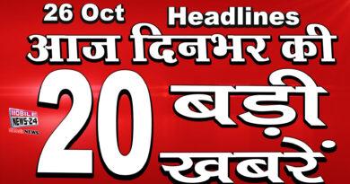 dinbhar ki badi khabrein 26 October 2020