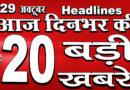दिनभर की बड़ी खबर BADI KHABAR 29th OCTOBER 2020