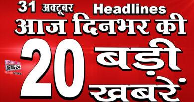 दिनभर की बड़ी ख़बरें BADI KHABAR 31st OCTOBER 2020