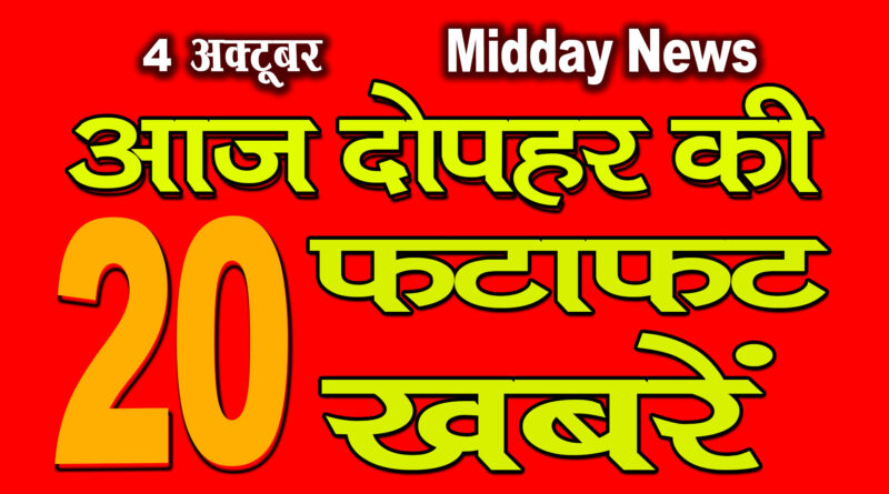 Mid Day News 4th October 2020