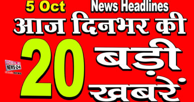 dinbhar ki badi khabrein 5th October 2020