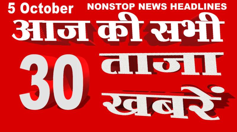 Morning News 5th October 2020