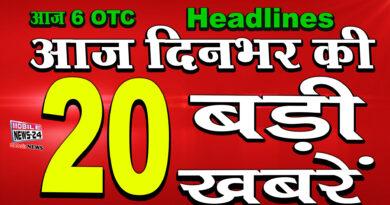 dinbhar ki badi khabrein 6th October 2020