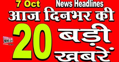 Dinbhar ki badi khabrein 7th October 2020