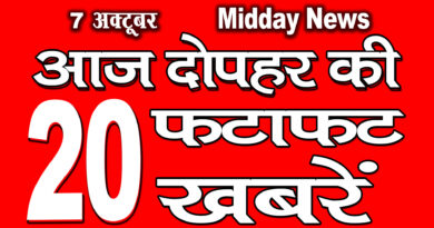 Mid day News 6th October 2020