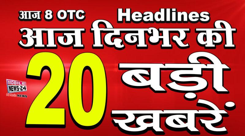 dinbhar ki badi khabrein 8th October 2020