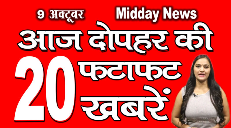 Mid Day News 9th October 2020