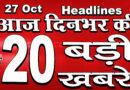 दिनभर की बड़ी ख़बरें  BADI KHABAR 27th OCTOBER 2020