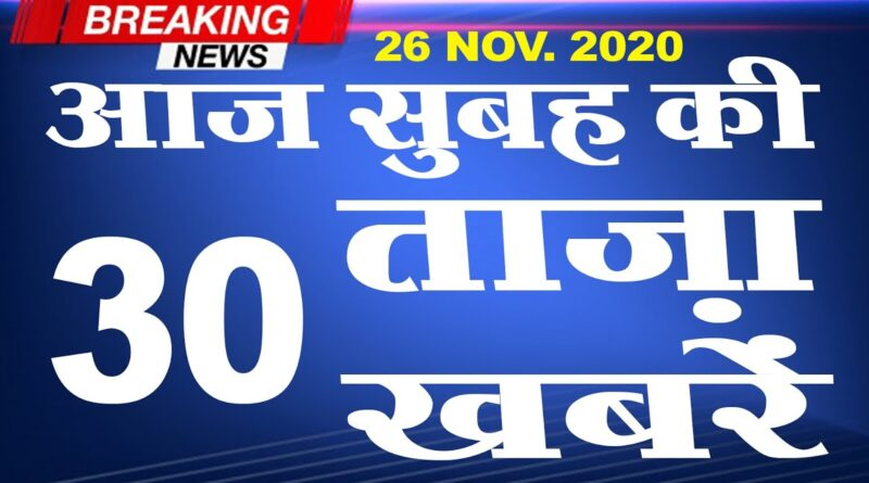 Morning News 26th November 2020