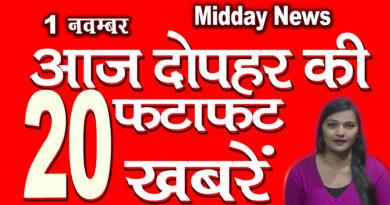 Mid Day News 1st November 2020