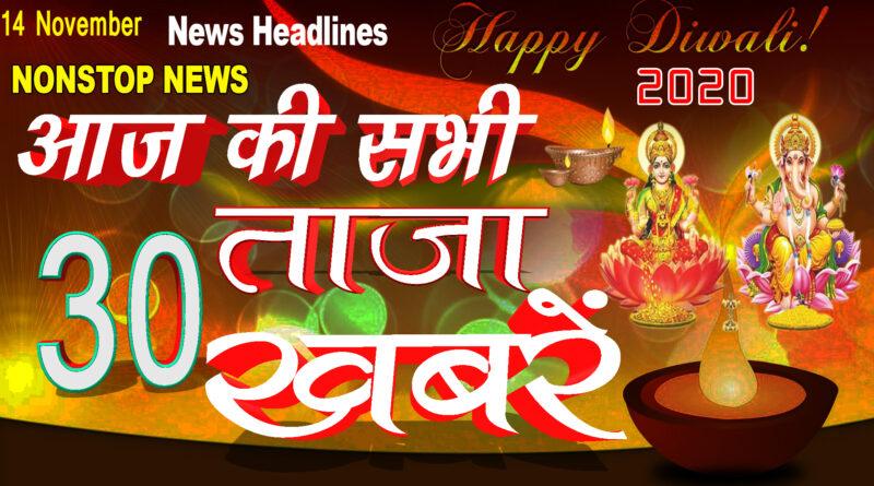 Morning News 14th November 2020