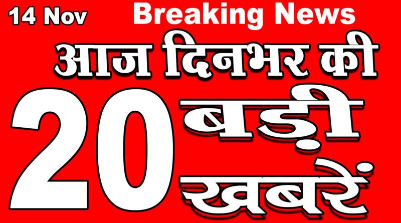 dinbhar ki badi khabrein 14th November 2020