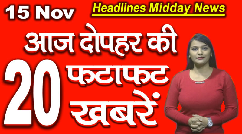 Mid day News 15th November 2020