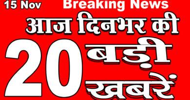 dinbhar ki badi khabrein 15th November 2020