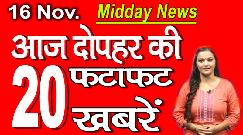Mid Day News 16th November 2020