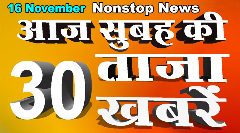 Morning News 16th November 2020