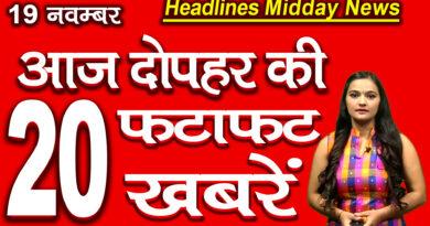 Mid Day News 19th November 2020