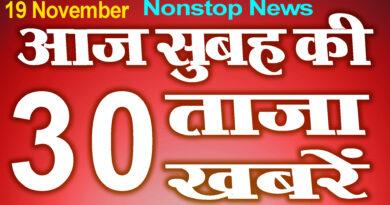 Morning News 19th September 2020