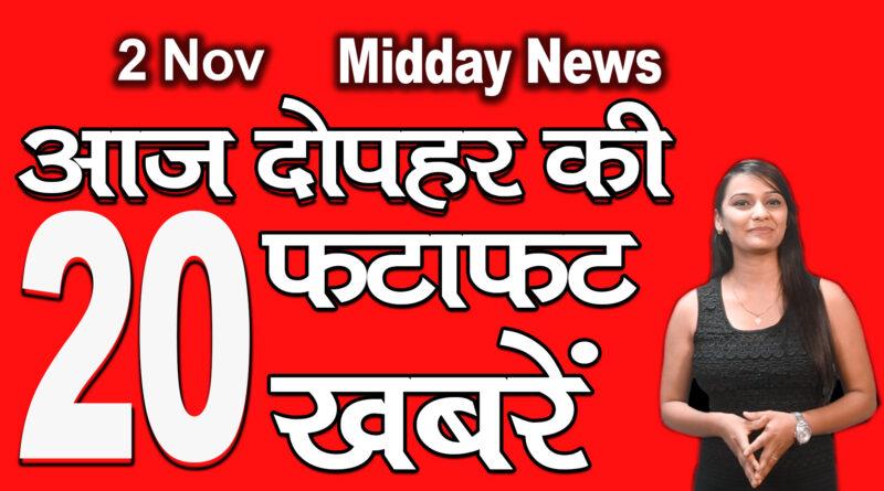Mid Day News 2nd November 2020