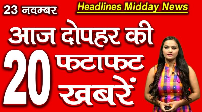 Mid Day News 23rd November 2020