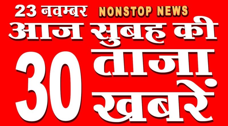 Morning News 23rd November 2020