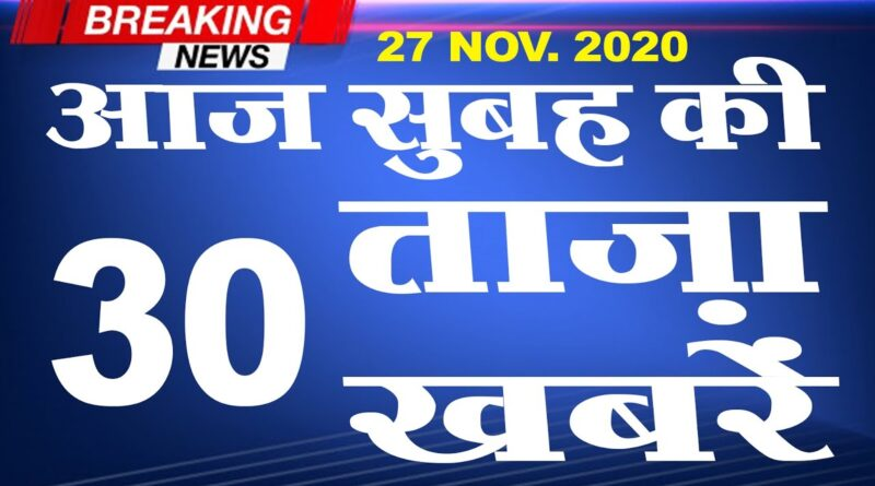 Morning News 27th November 2020