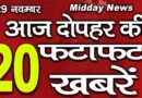 Mid Day News 29th November 2020