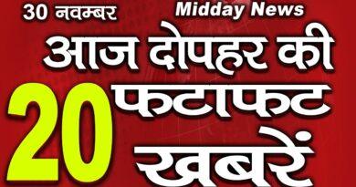 Mid Day News 30th November 2020