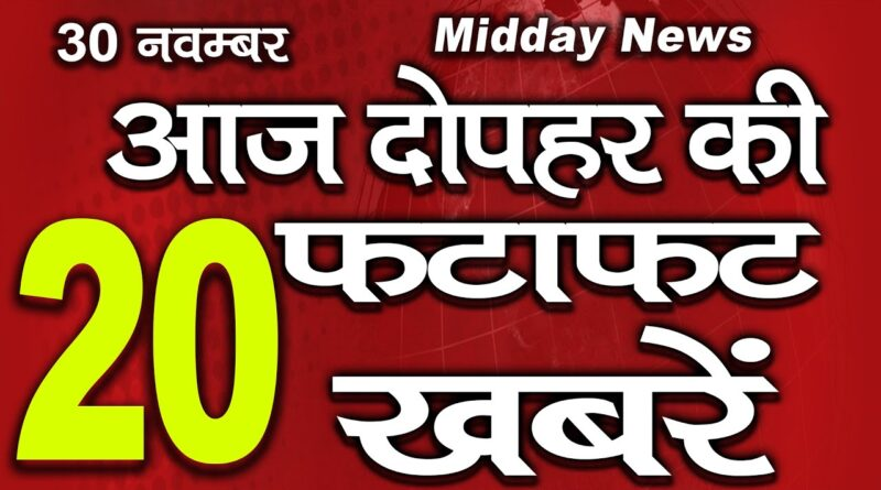 Mid Day News 30th November 2020