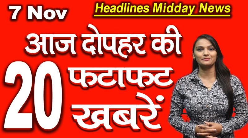 Mid Day News 7th November 2020