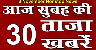 Morning News 8th October 2020