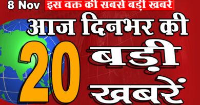 dinbhar ki badi 8th November 2020