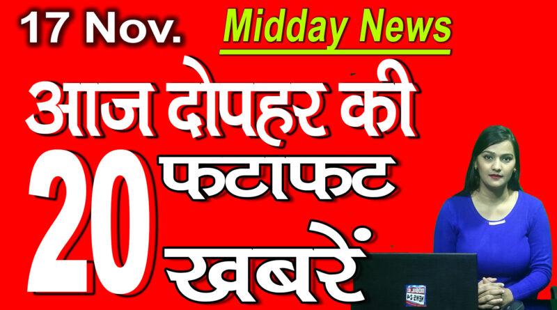 Mid Day News 17th November 2020