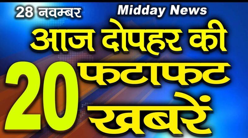 Mid Day News 28th November 2020